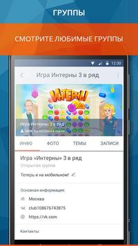 ВК гости screenshot 5