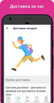 PlayPartner: интим бутик poster