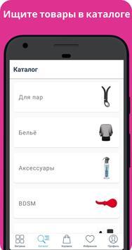 PlayPartner: интим бутик screenshot 1