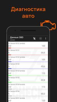 OBD2pro. Диагностика OBD ELM. Коды неисправностей. poster