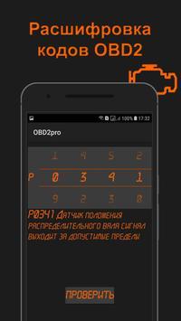 OBD2pro. Диагностика OBD ELM. Коды неисправностей. screenshot 2
