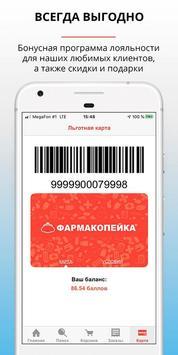 Аптека Фармакопейка screenshot 6
