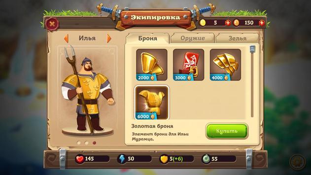 Три Богатыря. Приключения скриншот 1