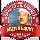 абдулбасит без интернета icon