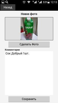 АСМ Реп screenshot 6