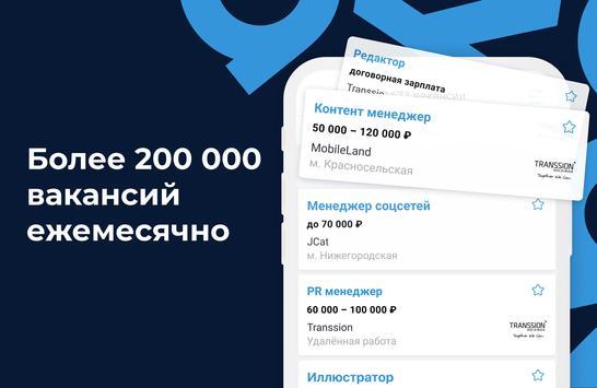 Rabota.ru: Vacancies & job search. Work remotely screenshot 1