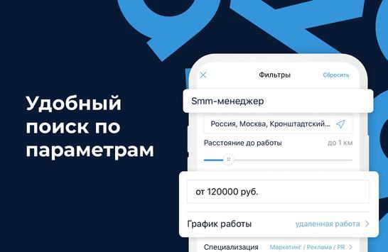 Rabota.ru: Vacancies & job search. Work remotely screenshot 2