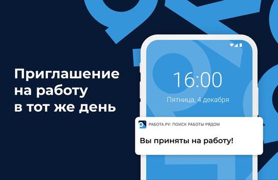 Rabota.ru: Vacancies & job search. Work remotely screenshot 4