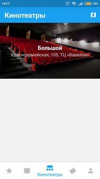 Киноцентр «Большой» 截圖 2