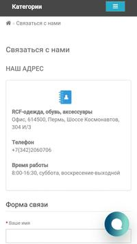RCF screenshot 4