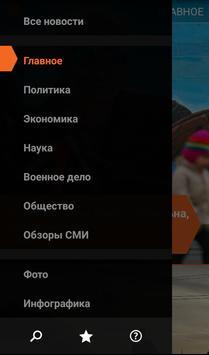 ИноСМИ screenshot 1