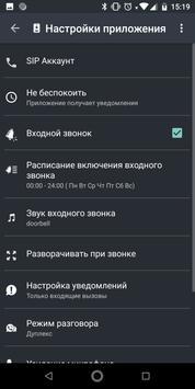 Intercom RT screenshot 4