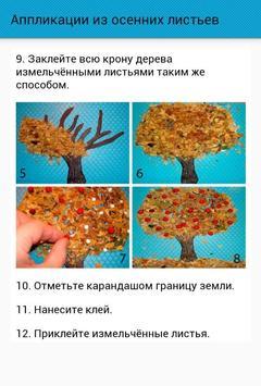 Аппликации из осенних листьев screenshot 1