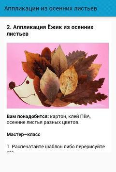 Аппликации из осенних листьев screenshot 2