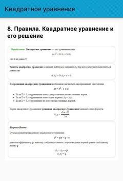 Квадратное уравнение screenshot 3