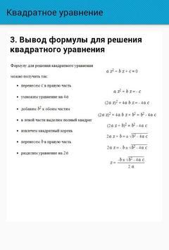 Квадратное уравнение screenshot 1