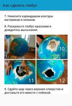 Как сделать глобус screenshot 1