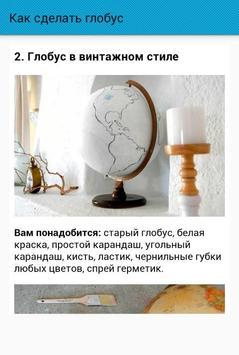 Как сделать глобус screenshot 2
