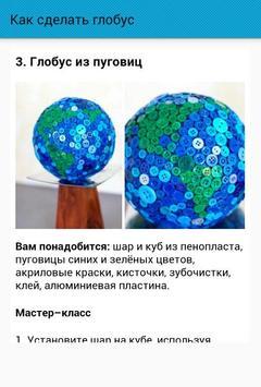 Как сделать глобус screenshot 3