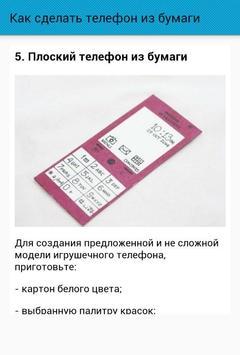 Как сделать телефон из бумаги screenshot 3