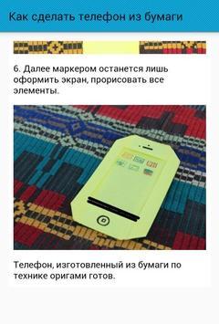 Как сделать телефон из бумаги screenshot 2