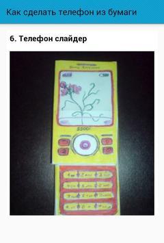 Как сделать телефон из бумаги screenshot 4