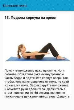 Калланетика - комплекс упражнений screenshot 4
