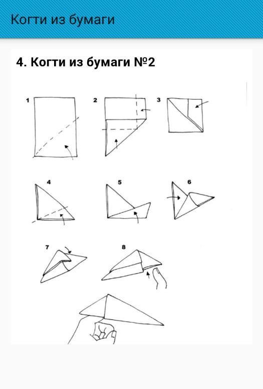 Как сделать когти из бумаги: оригами, на пальцы, росомаха, дракон ...   776x525