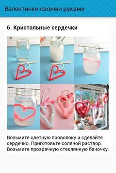 Валентинки своими руками screenshot 4