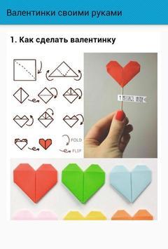 Валентинки своими руками screenshot 1