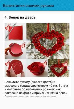 Валентинки своими руками screenshot 2