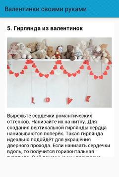 Валентинки своими руками screenshot 3