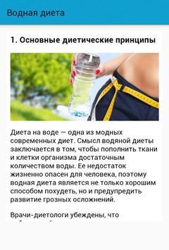 Водная диета - как похудеть screenshot 1