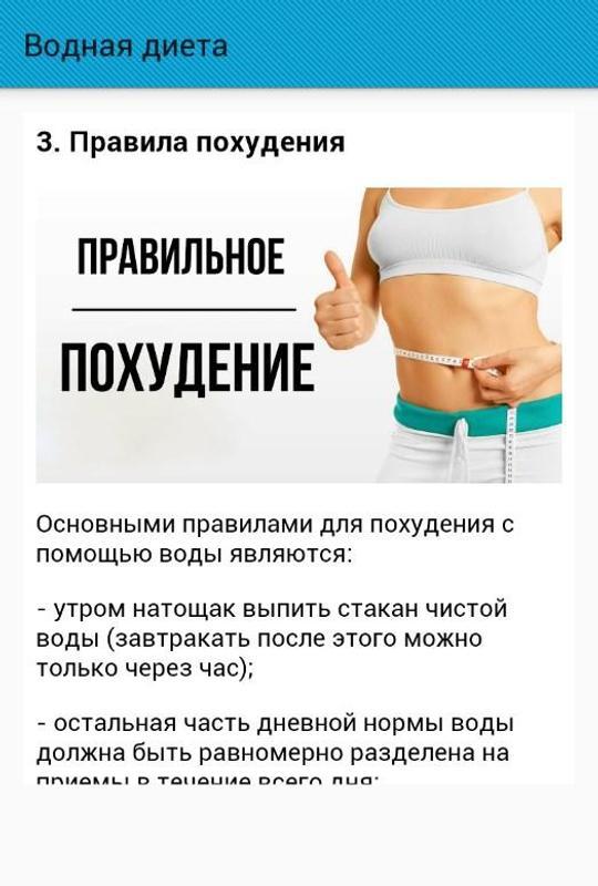 Водная диета: правила, сроки и результаты оздоровительной системы.