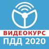 Рули Онлайн. Билеты ПДД 2020. Экзамен ГИБДД (12+) आइकन