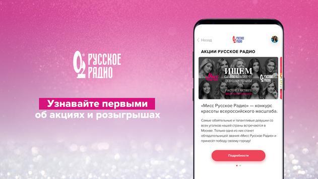 Русское Радио screenshot 5