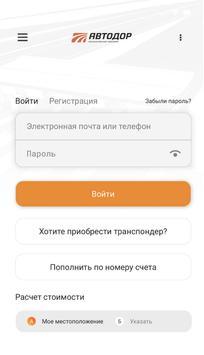 Avtodor скриншот 4