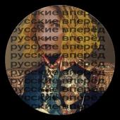 Русские вперёд! icon