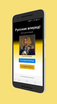 Русские вперёд! poster