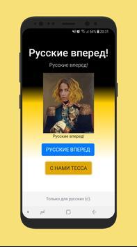 Русские вперёд! screenshot 2
