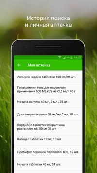 Аналоги лекарств, справочник лекарств screenshot 3