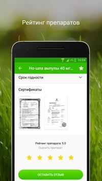 Аналоги лекарств, справочник лекарств screenshot 4