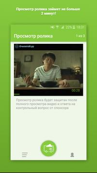 Дают-Бери screenshot 2