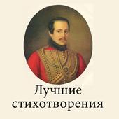 Лучшие стихотворения Лермонтов أيقونة
