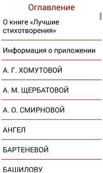 Лучшие стихотворения Лермонтов تصوير الشاشة 2