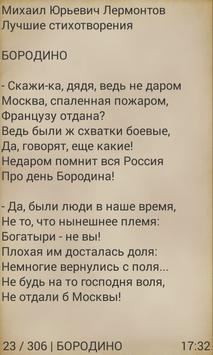 Лучшие стихотворения Лермонтов تصوير الشاشة 3