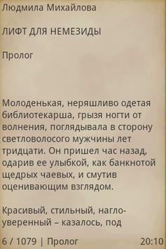 идеальная грешница людмила михайлова читать онлайн