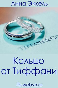 Кольцо от Тиффани poster