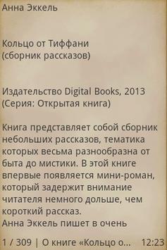 Кольцо от Тиффани screenshot 1