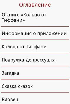 Кольцо от Тиффани screenshot 3